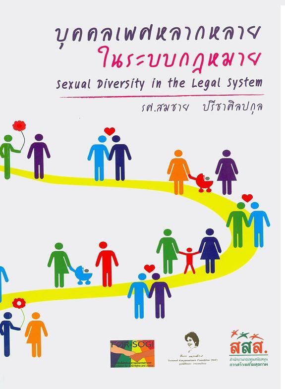 บุคคลเพศหลากหลายในระบบกฎหมาย/สมชาย ปรีชาศิลปกุล  Sexual diversity in the legal system