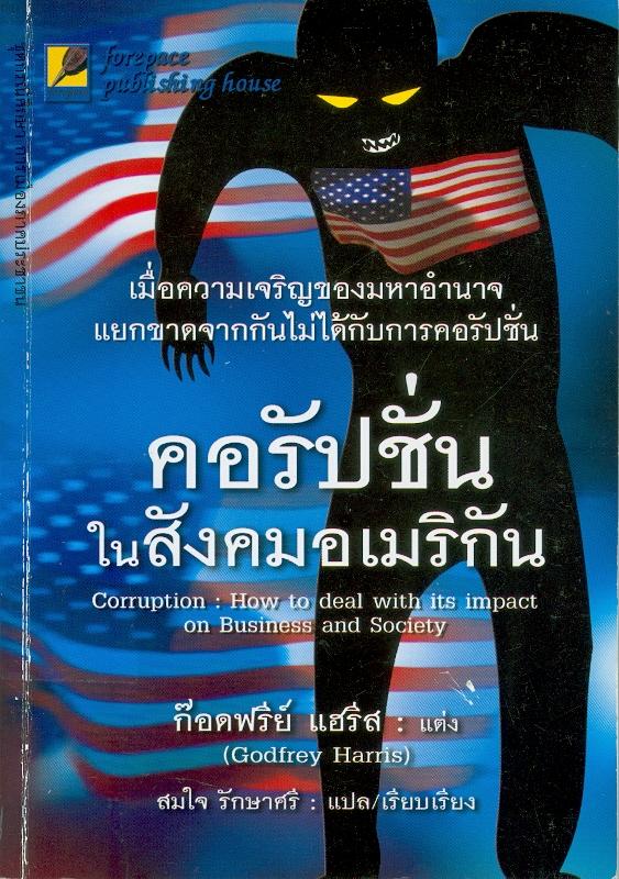 คอรัปชั่นในสังคมอเมริกัน :จะรับมืออย่างไรกับอิทธิพลของมันที่มีต่อธุรกิจและสังคม /ก๊อดฟรีย์ แฮร์ริส ; สมใจ รักษาศรี แปลและเรียบเรียง||Corruption : how to deal with its impact on business and society||ชุดกรณีศึกษา-การเมืองภาคประชาชน