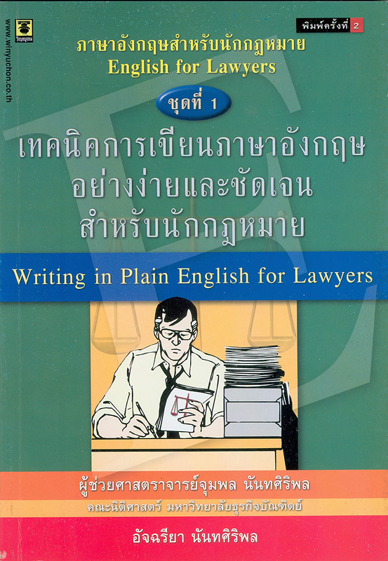 เทคนิคการเขียนภาษาอังกฤษอย่างง่ายและชัดเจนสำหรับนักกฎหมาย /จุมพล นันทศิริพล และอัจฉรียา ศิริพันธุ์||Writing in plain English for lawyers||ภาษาอังกฤษสำหรับนักกฎหมาย ;1