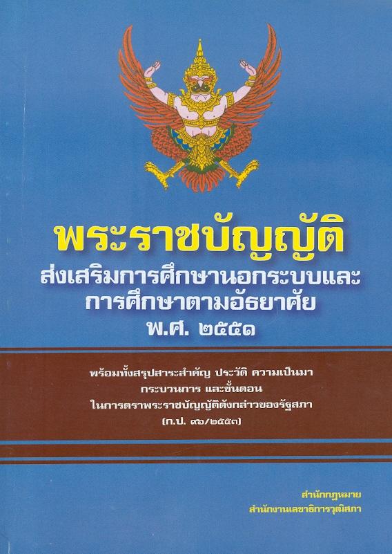 พระราชบัญญัติส่งเสริมการศึกษานอกระบบและการศึกษาตามอัธยาศัย พ.ศ. 2551 พร้อมทั้งสรุปสาระสำคัญ ประวัติ ความเป็นมา กระบวนการ และขั้นตอนในการตราพระราชบัญญัติดังกล่าวของสภานิติบัญญัติแห่งชาติ /นัฑ ผาสุข...[และคนอื่นๆ]