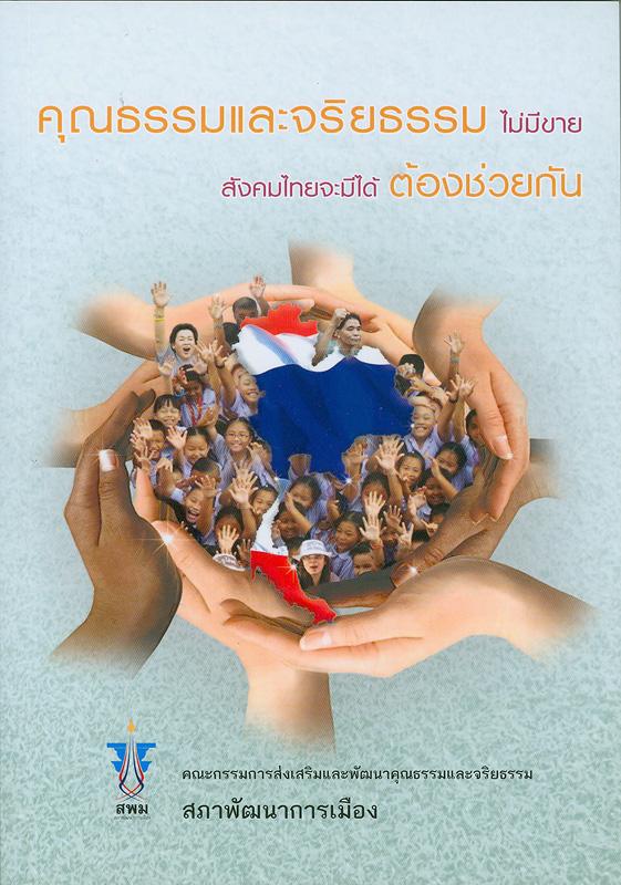 คุณธรรมและจริยธรรม ไม่มีขาย สังคมไทยจะมีได้ต้องช่วยกัน /คณะกรรมการส่งเสริมและพัฒนาคุณธรรมและจริยธรรม, พงษ์ทอง ตั้งชูพงศ์...[และคนอื่นๆ]