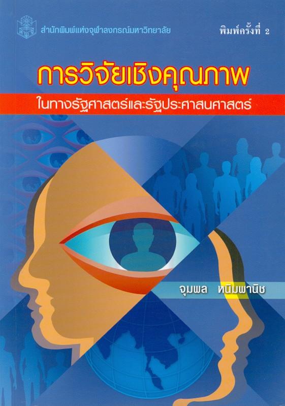 การวิจัยเชิงคุณภาพในทางรัฐศาสตร์และรัฐประศาสนศาสตร์ /จุมพล หนิมพานิช||Qualitative research in political science & public administration