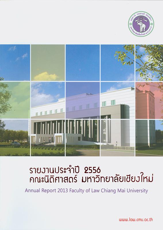 รายงานประจำปี 2556 คณะนิติศาสตร์ มหาวิทยาลัยเชียงใหม่ /คณะนิติศาสตร์ มหาวิทยาลัยเชียงใหม่  รายงานประจำปี คณะนิติศาสตร์ มหาวิทยาลัยเชียงใหม่ Annual report 2013 Faculty of Law Chiang Mai University