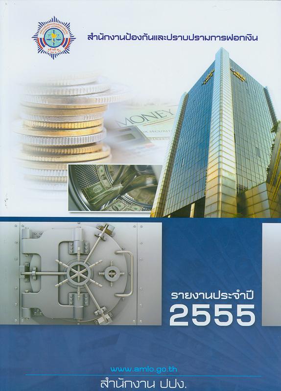 รายงานประจำปี 2555 สำนักงานป้องกันและปราบปรามการฟอกเงิน /สำนักงานป้องกันและปราบปรามการฟอกเงิน||Annual report 2012 Anti-Money Laundering Office|รายงานประจำปี สำนักงานป้องกันและปราบปรามการฟอกเงิน|รายงานประจำปี ปปง.