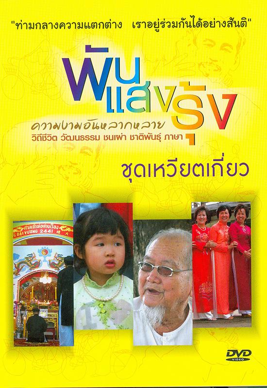 เหวียตเกี่ยว[videorecording] /ศูนย์ศึกษาและพัฒนาสันติวิธี มหาวิทยาลัยมหิดล ร่วมกับองค์การกระจายเสียงและแพร่ภาพสาธารณะแห่งประเทศไทย (Thai PBS) และบริษัทป่าใหญ่ครีเอชั่น||พันแสงรุ้ง ความงามอันหลากหลาย วิถีชีวิต วัฒนธรรม ชนเผ่าชาติพันธุ์ ภาษา