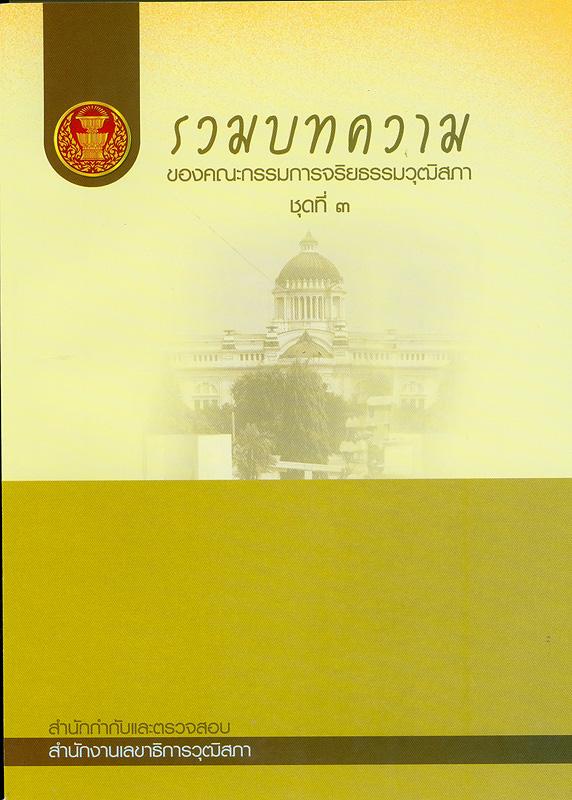 รวมบทความคณะกรรมการจริยธรรมวุฒิสภา ชุดที่ 3 /สำนักกำกับและตรวจสอบ สำนักงานเลขาธิการวุฒิสภา||รวมบทความของคณะกรรมการจริยธรรมวุฒิสภา