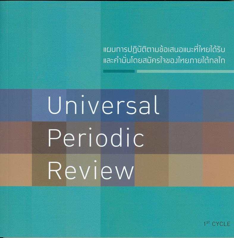 แผนการปฏิบัติตามข้อเสนอแนะที่ไทยได้รับและคำมั่นโดยสมัครใจของไทยภายใต้กลไก Universal Periodic Review (UPR) /กรมองค์การระหว่างประเทศ กระทรวงการต่างประเทศ