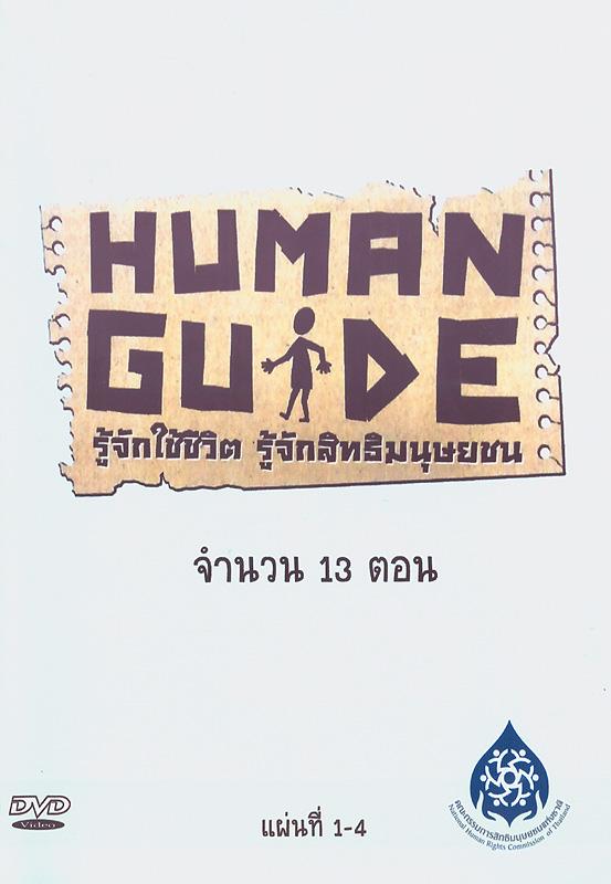 Human guide :รู้จักใช้ชีวิต รู้จักสิทธิมนุษยชน[videorecording]/คณะกรรมการสิทธิมนุษยชนแห่งชาติ||ฮิวแมนต์ไกด์ : รู้จักใช้ชีวิต รู้จักสิทธิมนุษยชน