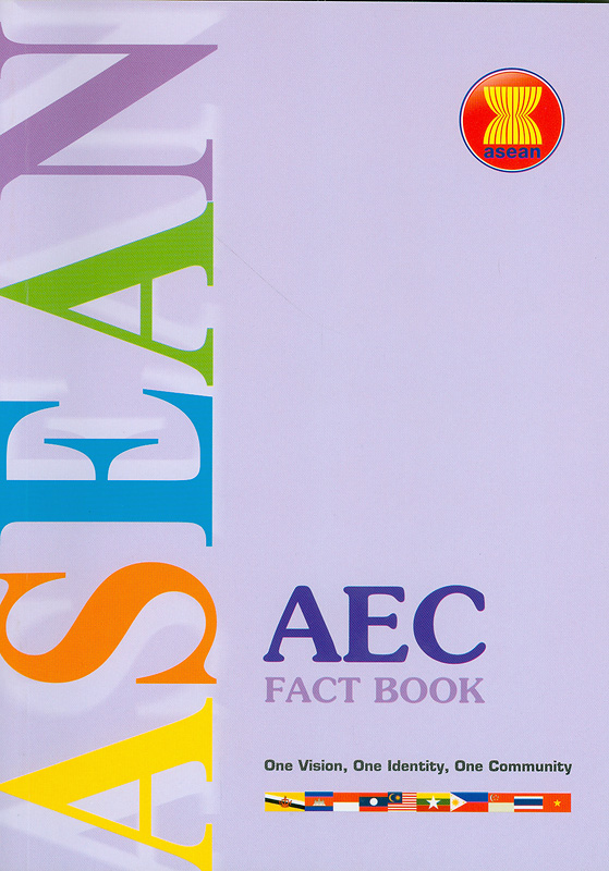 AEC fact book :one vision, one identity, one community /กรมเจรจาการค้าระหว่างประเทศ||ASEAN AEC fact book : one vision, one identity, one community