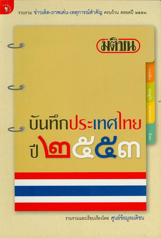 มติชนบันทึกประเทศไทยปี 2553 /ศูนย์ข้อมูลมติชน||บันทึกประเทศไทย