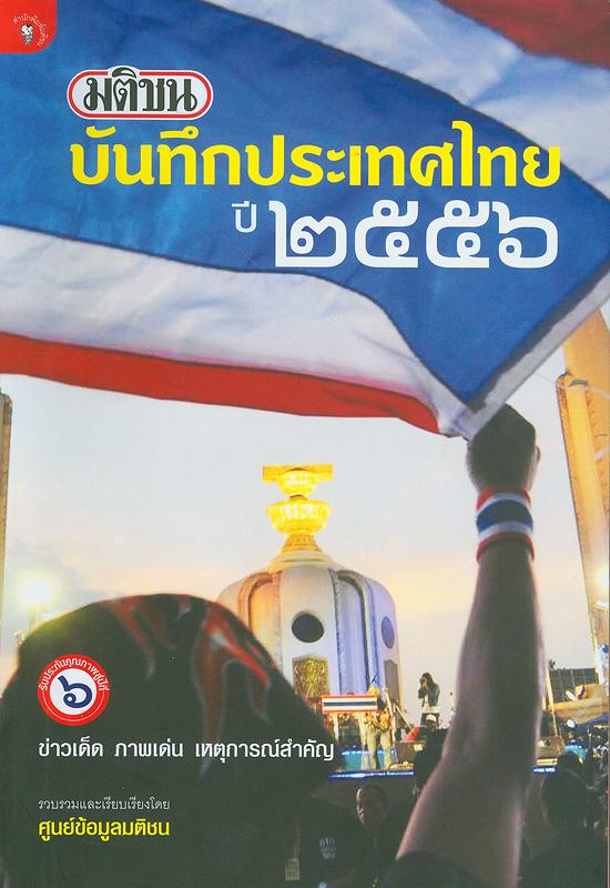 มติชนบันทึกประเทศไทยปี 2556 /ศูนย์ข้อมูลมติชน||บันทึกประเทศไทย
