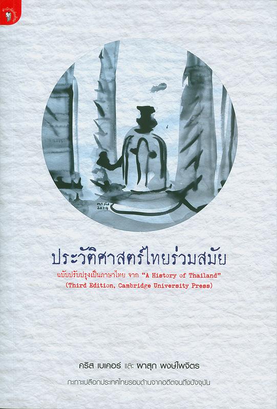 ประวัติศาสตร์ไทยร่วมสมัย /คริส เบเคอร์ และผาสุก พงษ์ไพจิตร||A History of Thailand
