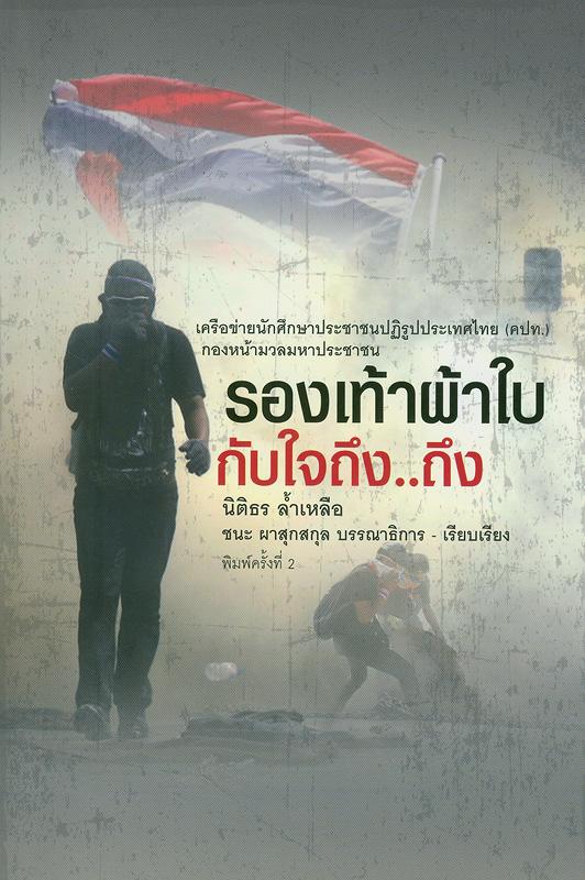 รองเท้าผ้าใบกับใจถึง..ถึง /นิติธร ล้ำเหลือ; ชนะ ผาสุกสกุล บรรณาธิการ-เรียบเรียง||เครือข่ายนักศึกษาประชาชนปฏิรูปประเทศไทย (คปท.) กองหน้ามวลมหาประชาชน