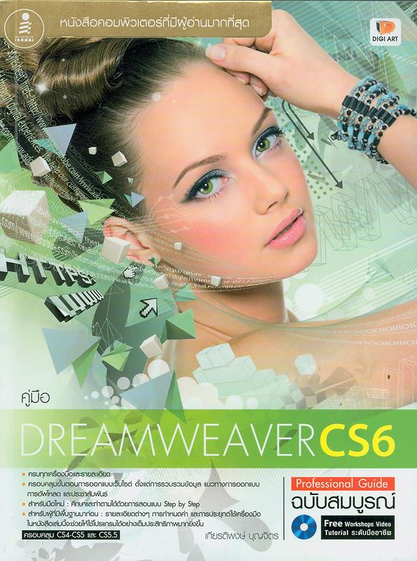 คู่มือ Dreamweaver CS6 Professional Guide ฉบับสมบูรณ์ /เกียรติพงษ์ บุญจิตร||Dreamweaver CS6 Professional Guide ฉบับสมบูรณ์