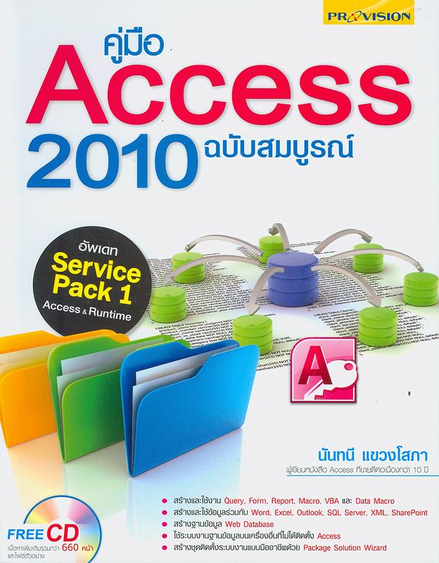 คู่มือ Access 2010 ฉบับสมบูรณ์ /นันทนี แขวงโสภา||Access 2010