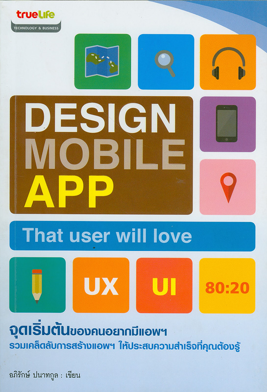Design mobile app /อภิรักษ์ ปนาทกูล||Design mobile application