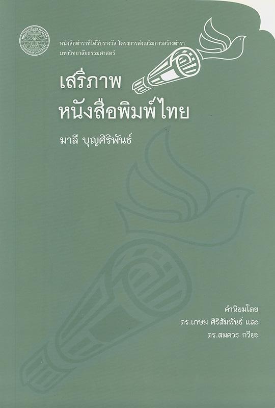 เสรีภาพหนังสือพิมพ์ไทย /มาลี บุญศิริพันธ์