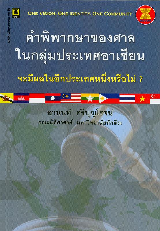 คำพิพากษาของศาลในกลุ่มประเทศอาเซียน :จะมีผลในอีกประเทศหนึ่งหรือไม่? /อานนท์ ศรีบุญโรจน์