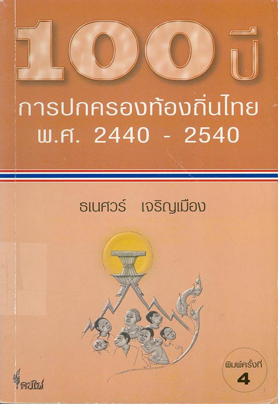 100 ปี การปกครองท้องถิ่นไทย พ.ศ. 2440-2540 /ธเนศวร์ เจริญเมือง||100 Years of local government in Thailand, 1897-1997