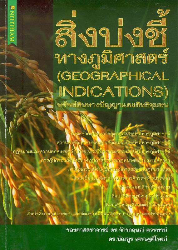 สิ่งบ่งชี้ทางภูมิศาสตร์ :(Geographical indication) ทรัพย์สินทางปัญญาและสิทธิชุมชน /จักรกฤษณ์ ควรพจน์ และบัณฑูร เศรษฐศิโรตม์ ||สิ่งบ่งชี้ทางภูมิศาสตร์ :ทรัพย์สินทางปัญญาและสิทธิชุมชน|Geographical indication||โครงการ WTO Watch (จับกระแสองค์การการค้าโลก) ;เอกสารวิจัยหมายเลข 5