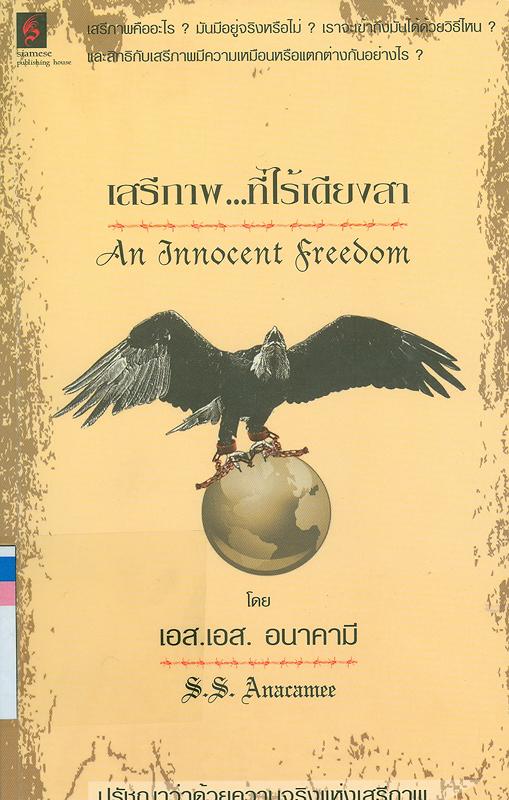 เสรีภาพ--ที่ไร้เดียงสา /เอส.เอส. อนาคามี||เสรีภาพที่ไร้เดียงสา|An innocent freedom