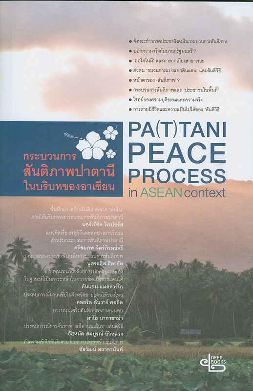 กระบวนการสันติภาพปาตานีในบริบทอาเซียน /บรรณาธิการ รอมฎอน ปันจอร์  PPP : Pa(t)tani Peace Process in ASEAN Context Pa(t)tani Peace Process