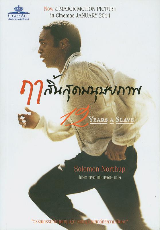 ฤาสิ้นสุดมนุษยภาพ/เขียน Solomon Northup ; โฆษิต ทิพย์เทียมพงษ์, แปล||12 years a slave|Twelve years a slave||วรรณกรรมแปล ;ลำดับที่ 5