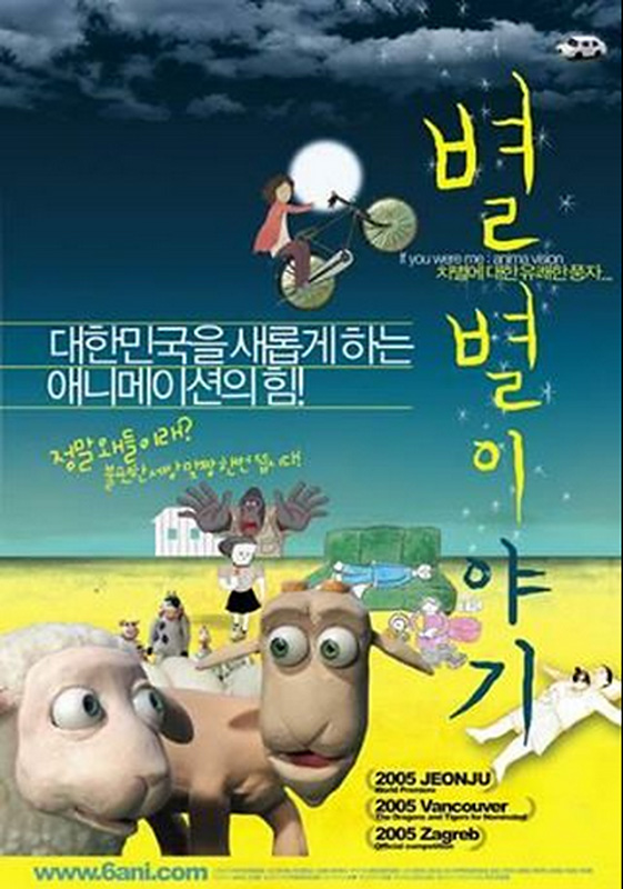 If you were me :Anima vision[videorecording] /Director, Yoo Jinee, Kwon Oh-sung, 5 Directors Project Team, Amy Lee, Lee Sung-gang, Park Jae-dong ; Executive Producer: Nam Kyu-sun ; Producer: Oh Sung-yun||National Human Rights Commission of Korea's film