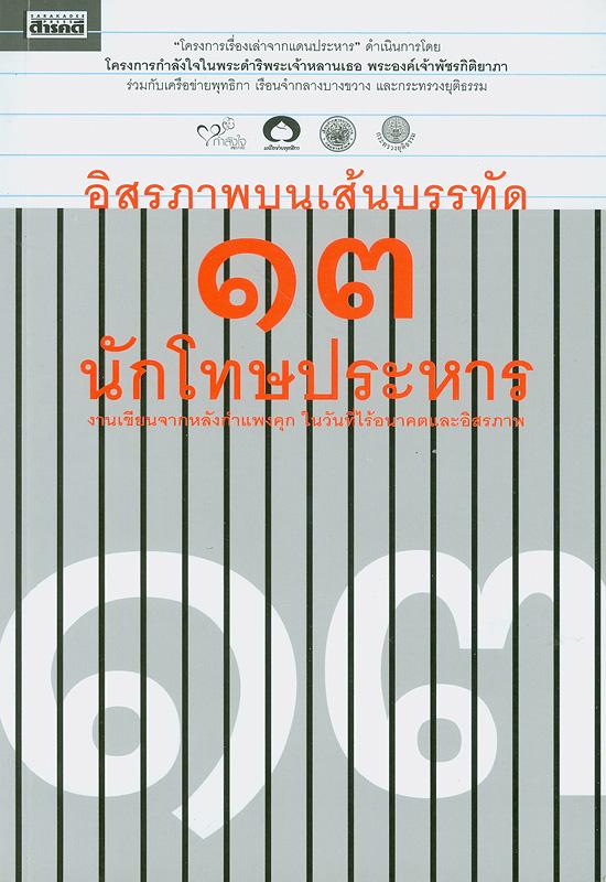 อิสรภาพบนเส้นบรรทัด 13 นักโทษประหาร /ผู้ต้องขังเรือนจำกลางบางขวาง||13 นักโทษประหาร
