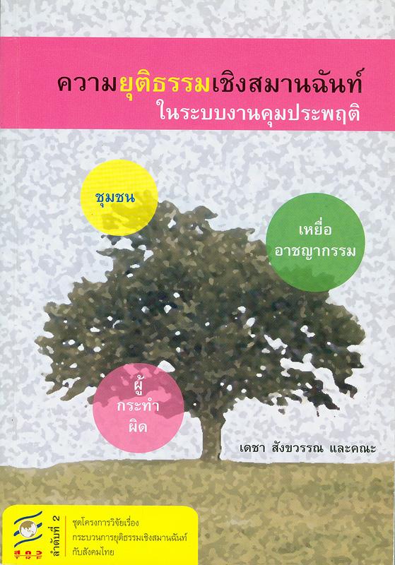 ความยุติธรรมเชิงสมานฉันท์ในระบบคุมประพฤติ/เดชา สังขวรรณ ...[และคนอื่นๆ]||Restorative justice programs in Thai probation system.||โครงการวิจัยเรื่อง กระบวนการยุติธรรมเชิงสมานฉันท์กับสังคมไทยลำดับที่ 2