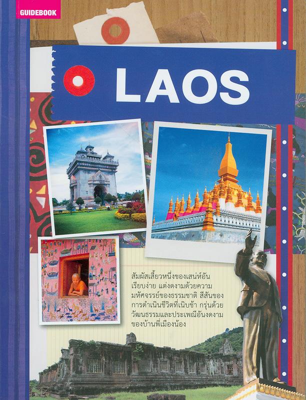 คู่มือนักเดินทางลาว /[ปรับปรุงข้อมูล ตถตา]||Laos