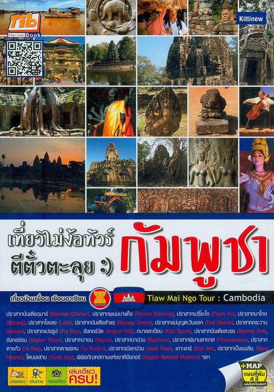 เที่ยวไม่ง้อทัวร์ ตีตั๋วตะลุยกัมพูชา /Kittinew||Tiaw Mai Ngo Tour : Combodia