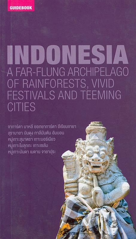 คู่มือนักเดินทางอินโดนีเซีย||Indonesia