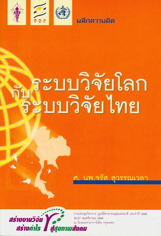 ระบบวิจัยโลกกับระบบวิจัยไทย /จรัส สุวรรณเวลา