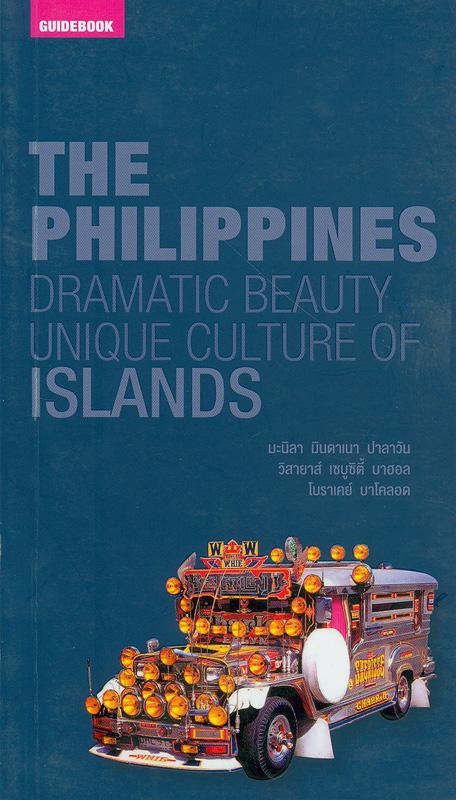 คู่มือนักเดินทางฟิลิปปินส์/ศิริเพชร เอี่ยมพันธ์, บรรณาธิการ  Philippines