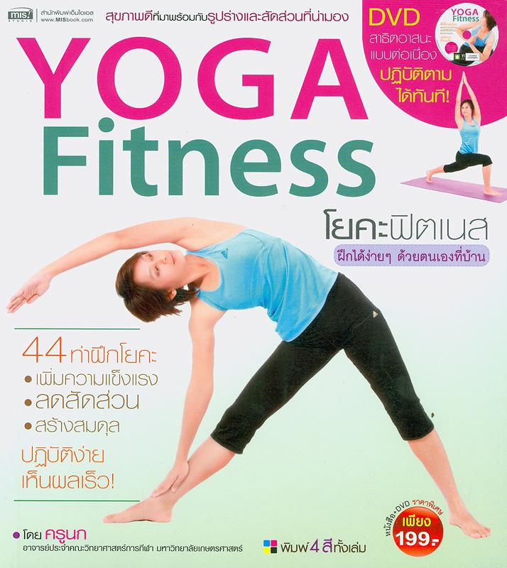โยคะฟิตเนส/นันทวัน เทียนแก้ว||Yoga fitness