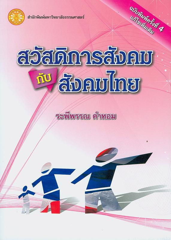 สวัสดิการสังคมกับสังคมไทย /ระพีพรรณ คำหอม