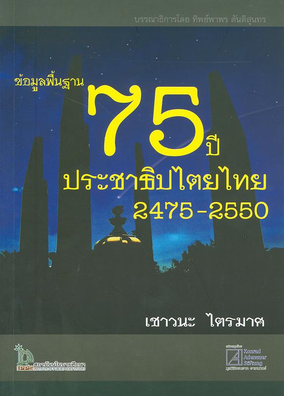 ข้อมูลพื้นฐาน 75 ปี ประชาธิปไตยไทย 2475-2550 /เชาวนะ ไตรมาศ