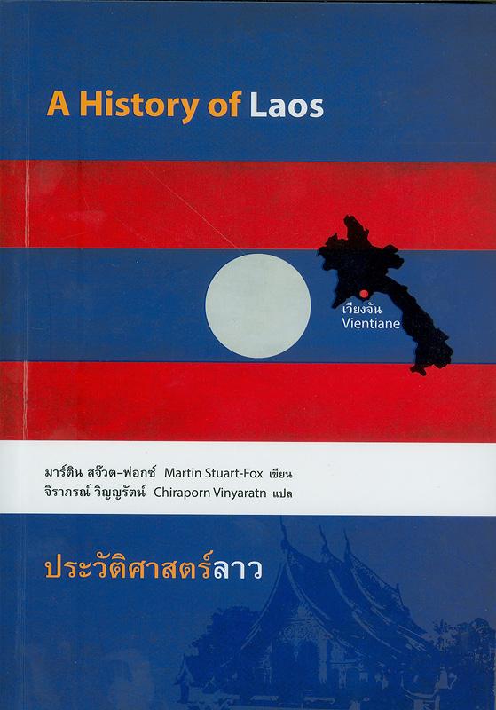 ประวัติศาสตร์ลาว  /Martin Stuart-Fox ;แปลโดย, จิราภร วิญญรัตน์ ||A History of Laos