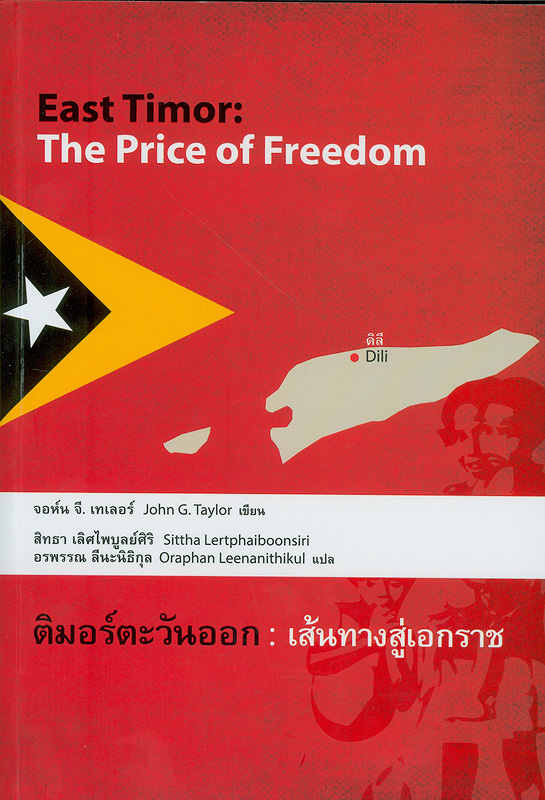 ติมอร์ตะวันออก : เส้นทางสู่เอกราช  /John G. Taylor ; ผู้แปล, สิทธา เลิศไพบูลย์ศิริ, อรพรรณ ลีนะนิธิกุล||East Timor : the Price of freedom