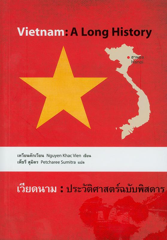 เวียดนาม :ประวัติศาสตร์ฉบับพิสดาร  /แต่งโดย เหงียนคักเวียน ; แปลโดย เพ็ชรี สุมิตร||Vietnam : a long history