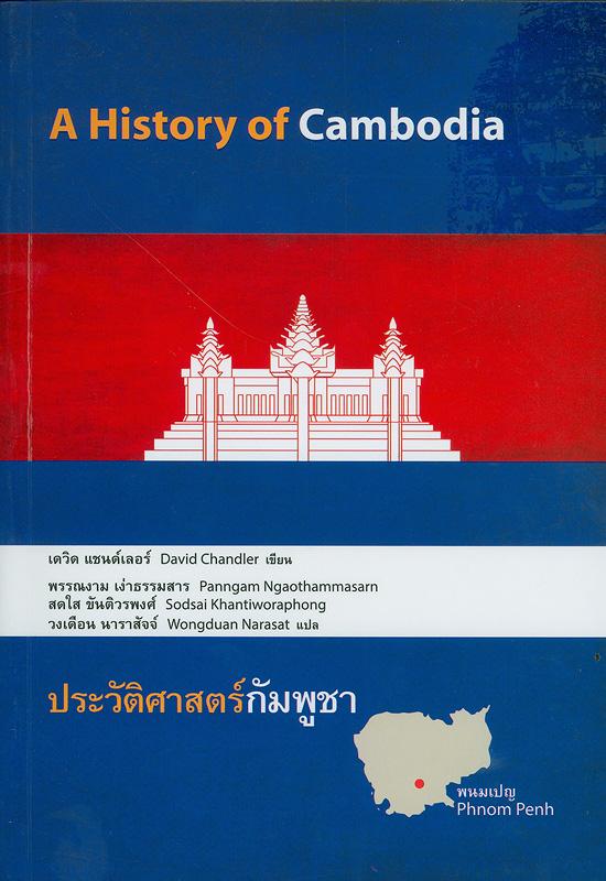 ประวัติศาสตร์กัมพูชา  /แต่งโดย เดวิด แชนด์เลอร์ ; แปล พรรณงาม เง่าธรรมสาร, สดใส ขันติวรพงศ์, วงเดือน นาราสัจจ์||A history of Cambodia