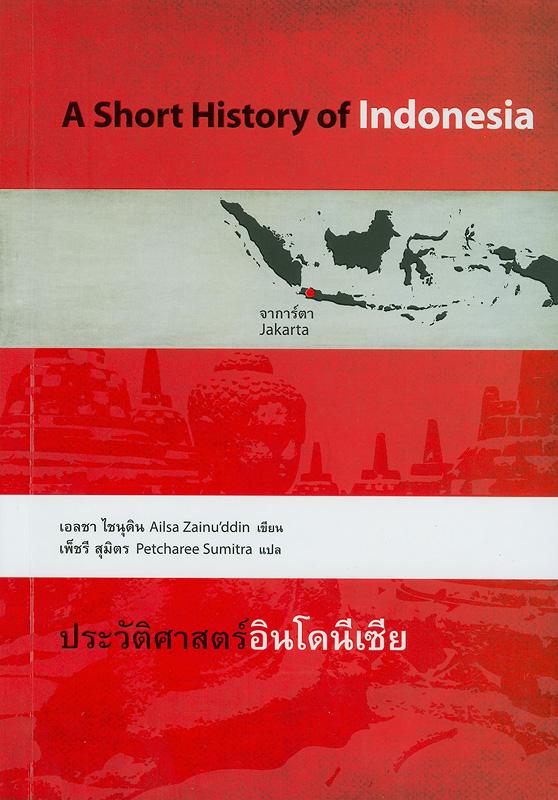ประวัติศาสตร์อินโดนีเซีย  /เอลิซา ไชนุดิน เขียน ; เพ็ชรี สุมิตร แปล||Short history of Indonesia
