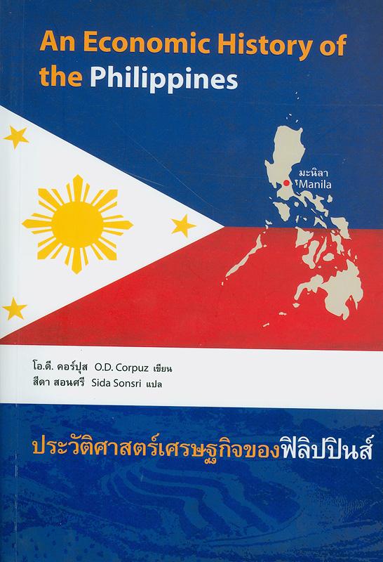 ประวัติศาสตร์เศรษฐกิจของฟิลิปปินส์  /โอ ดี คอร์ปุส, เขียน ; สีดา สอนศรี, แปล||An Economic history of Philippines