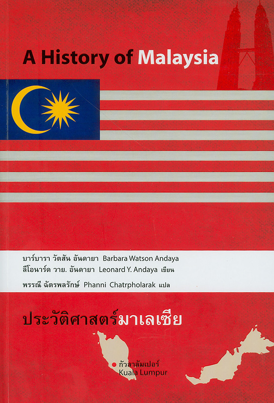 ประวัติศาสตร์มาเลเซีย /บาร์บารา วัดสัน อันดายา, ลีโอนาร์ด วาย. อันดายา ; ผู้แปล พรรณี ฉัตรพลรักษ์   A history of Malaysia