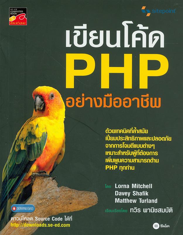 เขียนโค้ด PHP อย่างมืออาชีพ /โดย ลอร์นา มิทเชลล์, เดวีย์ ชาฟิก และแมทธิว เทอร์แลนด์ ; เรียบเรียงโดย ทวิร พานิชสมบัติ