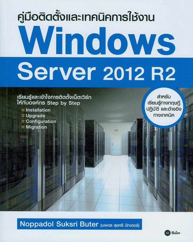 คู่มือติดตั้งและเทคนิคการใช้งาน Windows Server 2012 R2 /โดยนพดล สุขศรี บัทเตอร์