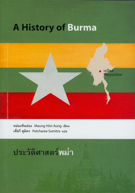 ประวัติศาสตร์พม่า  /หม่องทิน อ่อง ; ผู้แปลเพ็ชรี สุมิตร ;  ชาญวิทย์ เกษตรศิริ||History of Burma
