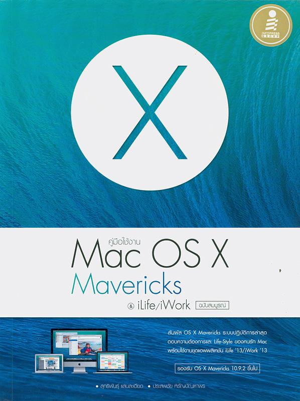 คู่มือใช้งาน MAC OS X MAVERICKS & ILIFE/IWORK ฉบับสมบูรณ์ /สุทธิพันธุ์ แสนละเอียด, ประสพชัย หิรัญปัณฑาพร||MAC OS X MAVERICKS & ILIFE/IWORK