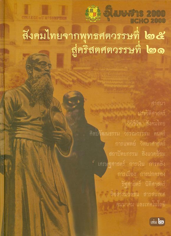 สังคมไทยจากพุทธศตวรรษที่ 25 สู่คริสตศตวรรษที่ 21. เล่ม 2 /สมาคมอัสสัมชัญ||อุโฆษสาร 2000